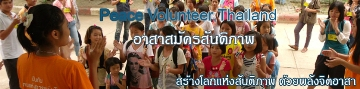 baner peace-volunteer