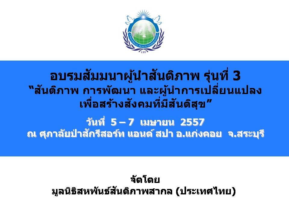 5-7April2014 (1)