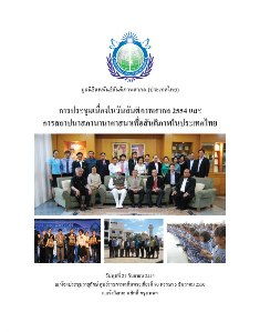 Peace day_report2011