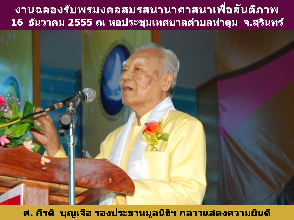 blessing-Surin_10