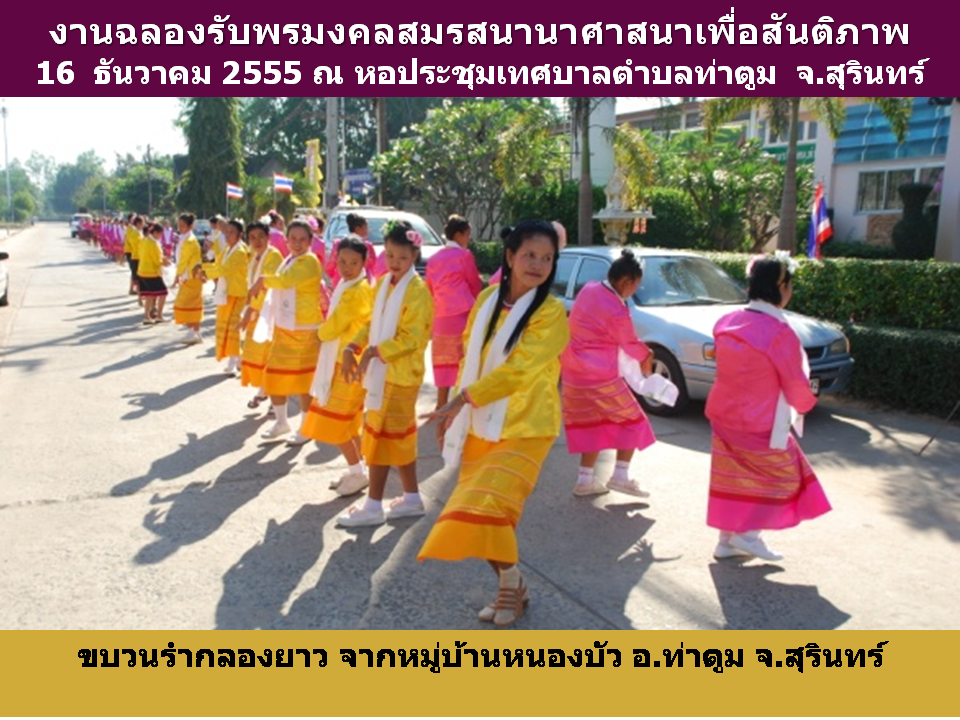 blessing-Surin_13