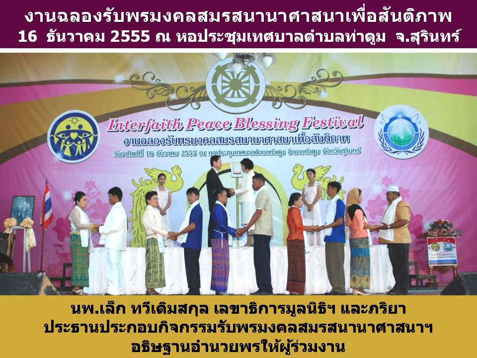 blessing-Surin_6